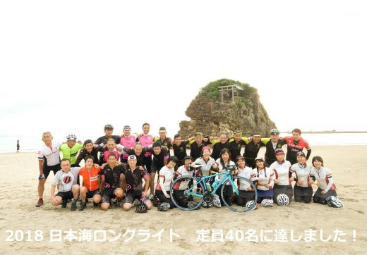 日本海へのロングライド 出雲への道2018定員に達しました。(キャンセル待ちお受けできます)