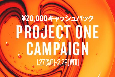 プロジェクトワン・キャンペーン(2万円キャッシュバック)
