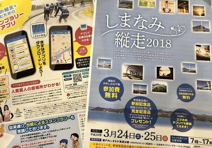 しまなみ海道イベント・・一年の始まりはこれ!!3/24、25