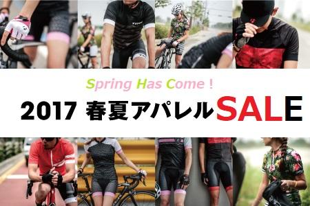 【春の準備にウェア旧モデルSALE】2017春夏ウェア30~50%オフ!
