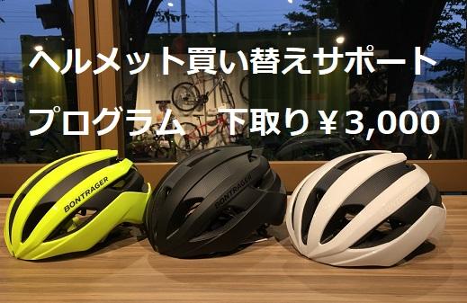 【ヘルメット下取り♪】大切な頭を守るヘルメット・・使用耐年数が有ります!!