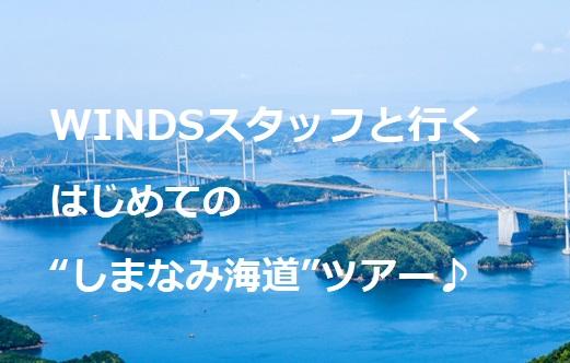 """WINDSスタッフと行く はじめての""""しまなみ海道""""ツアー♪ 4/1(sun)"""