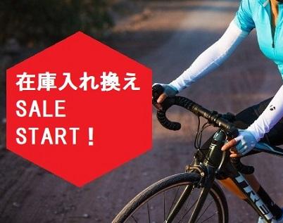【2019モデル・テストバイクSALE】2020年モデルへ入れ替えのため、試乗車をSALE価格に! 7/15更新