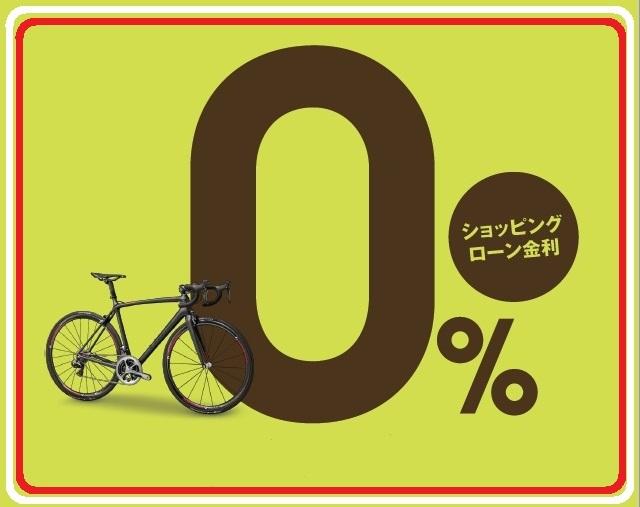【TREKの自転車購入無金利キャンペーン】盗難保険付き・用品も一緒にボーナス払いもOK!※24回まで