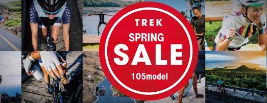 【SPRING SALE】スポーツバイクをお得に始めるチャンス!対象:105&Tiagra搭載モデル
