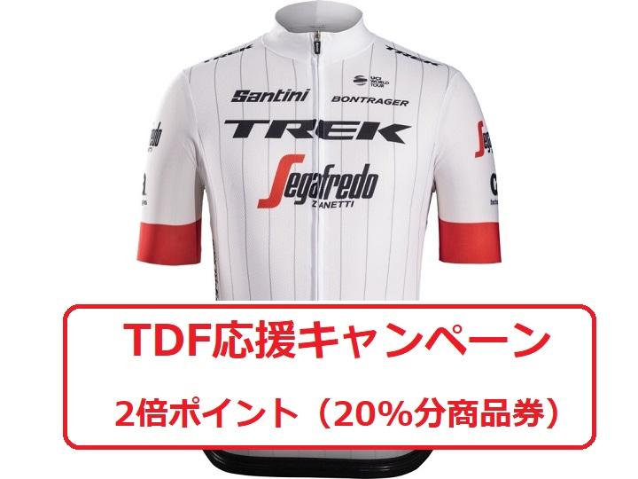 【TREK-Segafredoチームを応援しよう!】ウェアキャンペーン!!※7月29日(日)まで