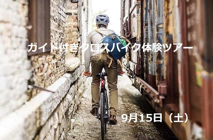 ガイド付きクロスバイク体験ツアー 9月15日(土)※レンタルバイクあり