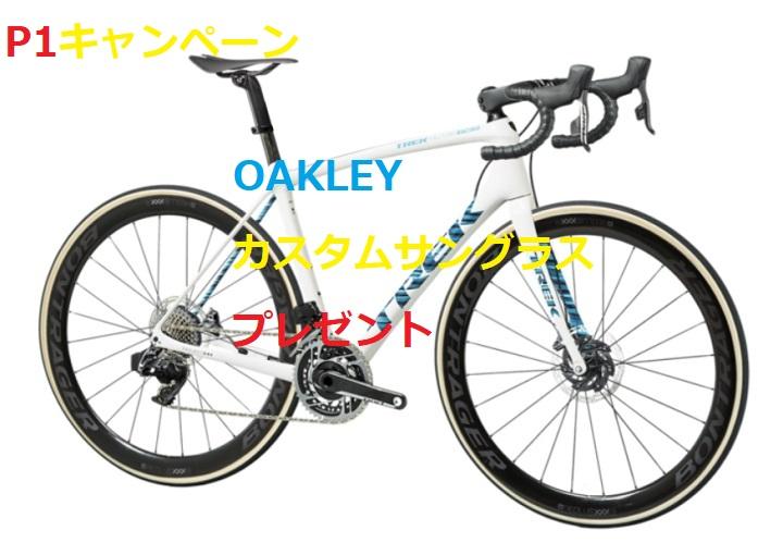 【プロジェクトワンキャンペーン】OAKLEYのカスタムサングラスをプレゼント!バイクとサングラスをコーディネイト★