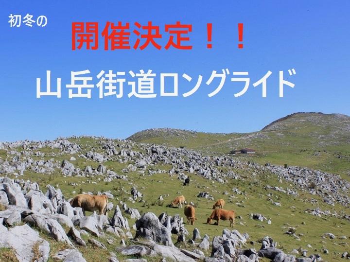 【初冬の山岳街道ロングライド2018】開催決定!!