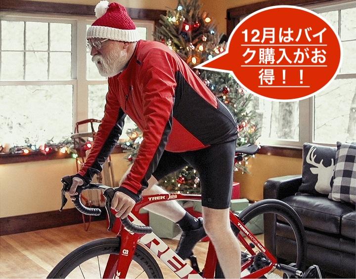 12月はバイクご成約先着10名の方に当店からのXマスプレゼント※12月24日(月・祝)まで。