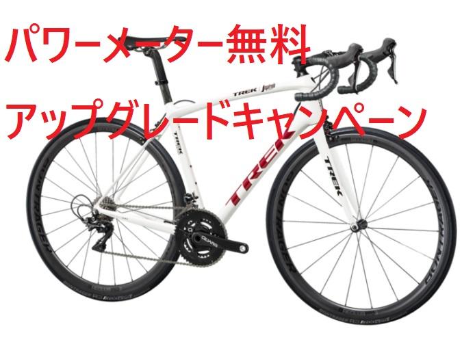【Projectone/パワーメーター無料アップグレードキャンペーン】12月31日まで!!