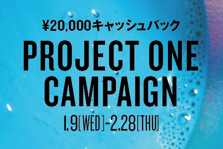 【プロジェクトワン・キャンペーン】20,000円キャッシュバックは2月末まで!