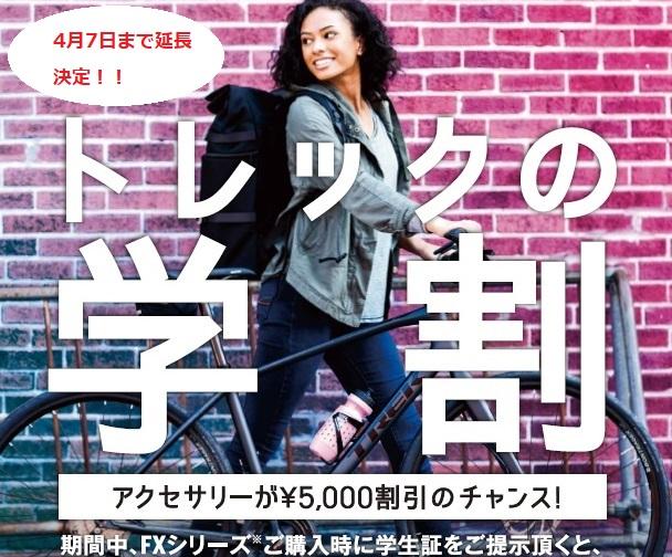 【トレックの学割】期間延長!!アクセサリー5,000円(税込)割引。~4月7日