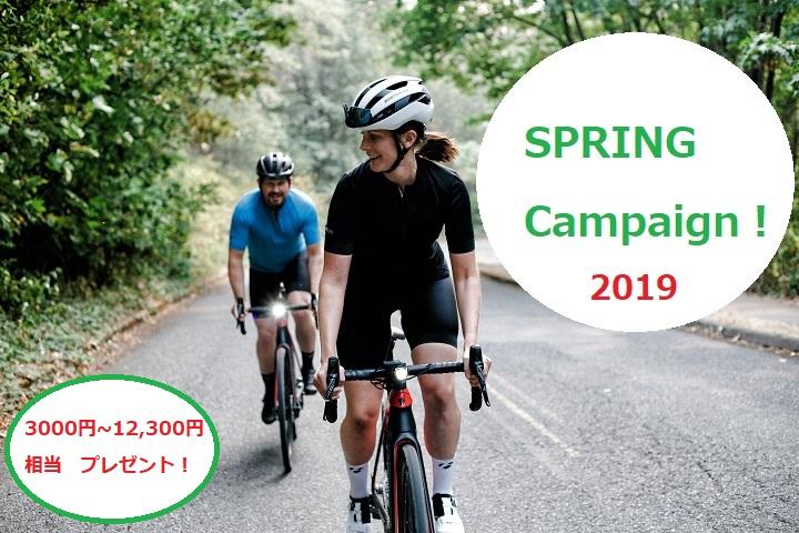 【WINDSBIKES・Springキャンペーン】お得にスポーツバイクを始めよう!!
