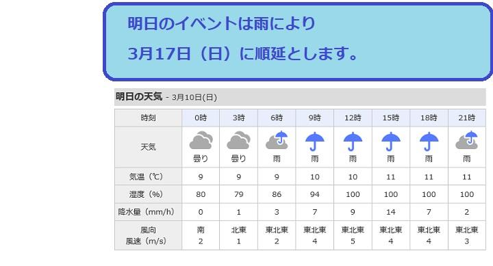 3月10日のホッとモーニングライドは雨予報につき3月17日(日)に順延します。