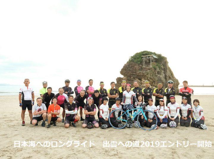 【日本海へのロングライド・出雲への道2019】参加者募集を開始します!