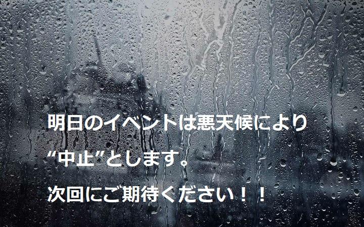 【イベント中止のお知らせ】1月24日(日) タツモニ(タツヨシ・モーニングライド)