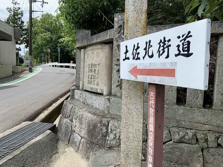 龍馬さまが歩いた!?土佐北街道を歴史探検四国中央市ライド