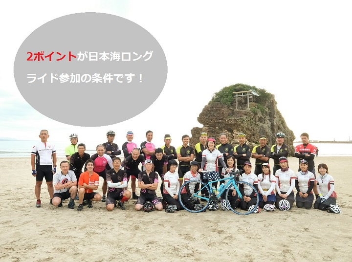 【日本海へのロングライド・出雲への道2019】ポイント獲得ライド一つ追加決定!(参加枠・まだ若干名分アリ♪)