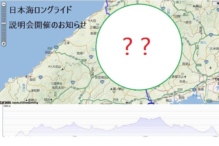 【日本海へのロングライド 出雲への道2019】事前説明会・開催のお知らせ! 8/11(日)