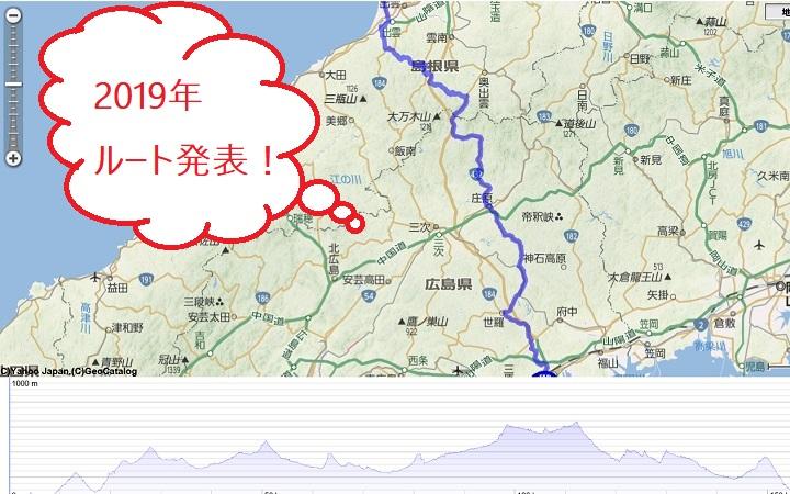 【日本海ロングライド・出雲への道2019】説明会開催しました。2019年のルート発表と詳細upします。