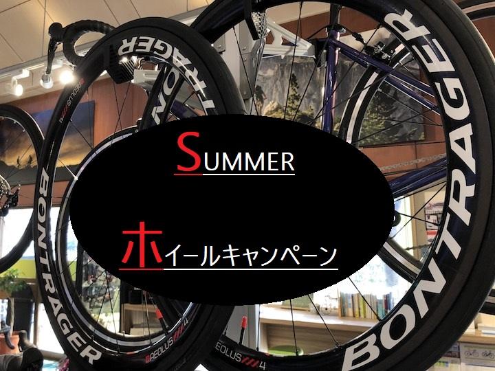 【SUMMERホイールキャンペーン】暑い夏は・・脚が楽になるホイールで楽に走ろう!お得なキャンペーン!