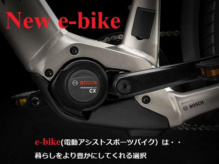 【Allant+8、Allant+8Stagger】新しいe-bike(電動アシスト)が、パワーアップしてラインナップに。