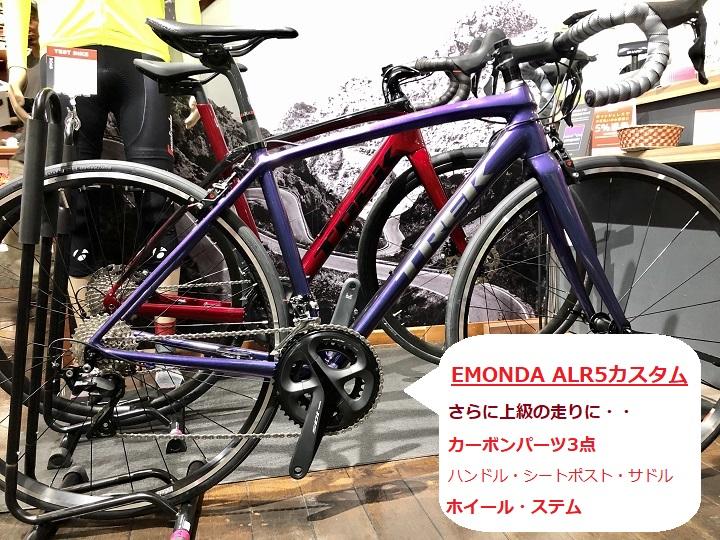 【お得!限定カスタムロードバイク】EMONDA ALR5をベースにカーボンパーツを多用したモデルがお得価格で限定1台!