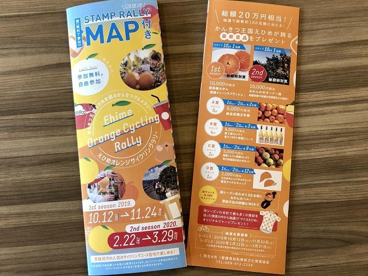 【えひめオレンジサイクリングラリー】参加無料・自由参加。走って楽しんで景品を当てよう!10/12~11/24