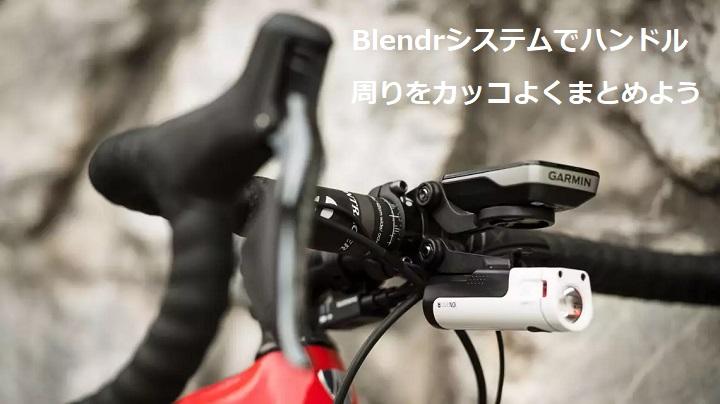 ハンドル回りゴチャゴチャしていませんか?Blendr(ブレンダー)システムですっきり&カッコ良く!