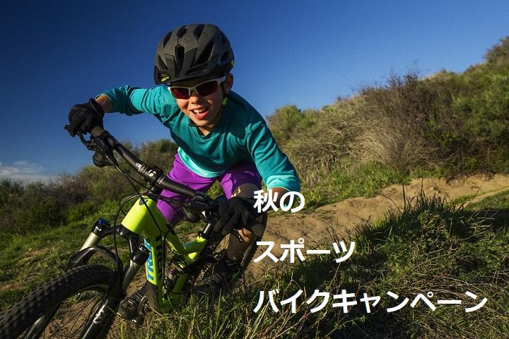 【秋のスポーツバイクキャンペーン】クロスバイク・ロードバイクを始める絶好の季節です!※10月末まで