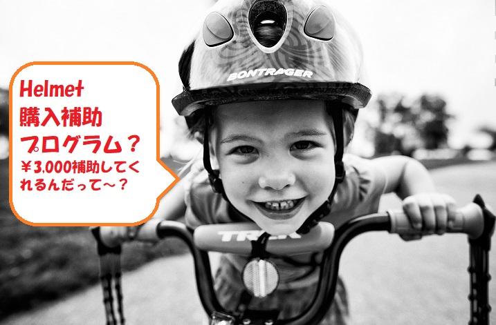 """クリスマスプレゼントにTREK(トレック)のキッズバイク☆初めてのキッズバイクは""""ほんもの""""を。ヘルメット購入補助プログラム☆"""