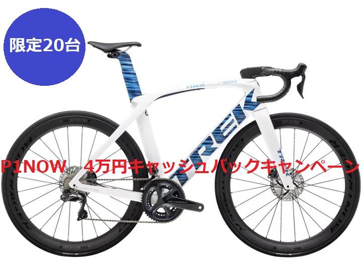 【キャンペーン】P1 NOW 4万円キャッシュバックキャンペーン
