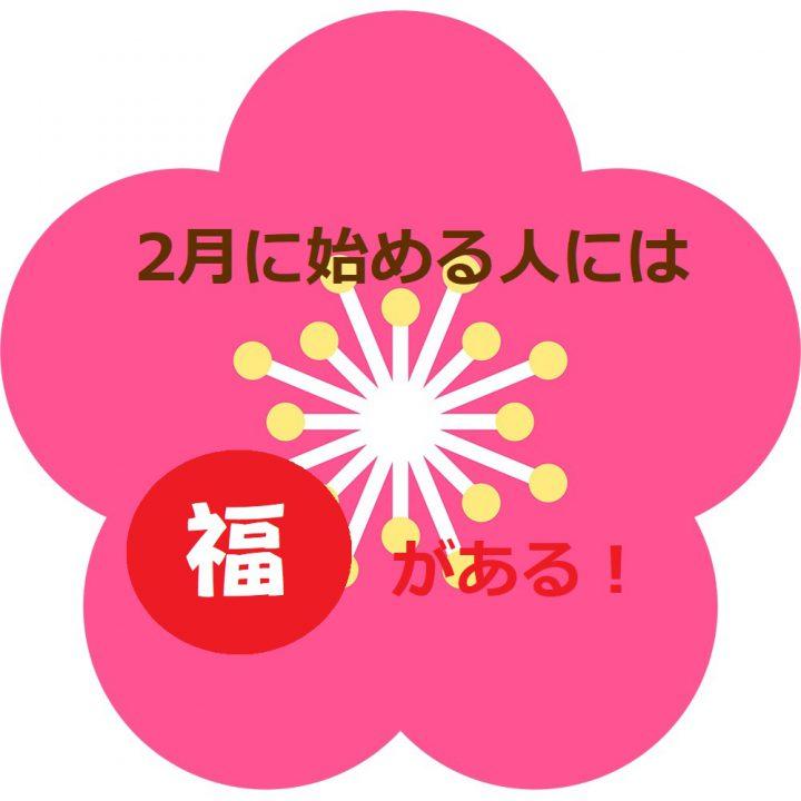 """2月に始める人には""""福""""がある!2月からスポーツバイクを始める方にお得な「お福キャンペーン」"""