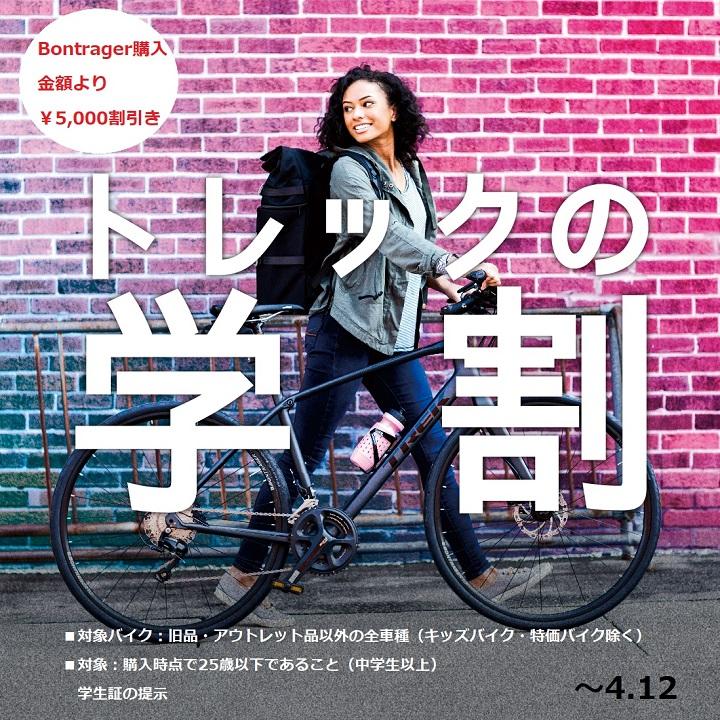 【TREKの学割キャンペーン】自転車をお買い上げの学生様!ボントレガー製品から5,000円(税込)割引き♪