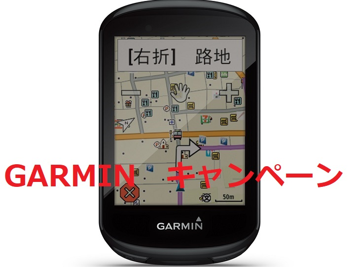 【延長します!GARMIN 春のキャンペーン】GPSサイクルコンピューター!バイクライフをもっと楽しく!