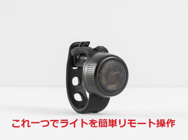 【前後のライトをリモートコントロール】Transmitr Micro Wireless Remote(マイクロ ワイヤレス リモート)