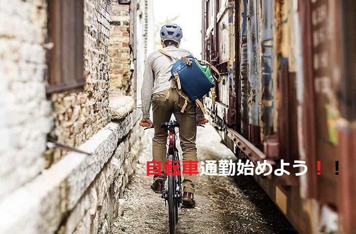 """【自転車通勤応援隊】当店は""""えひめツーキニストクラブ""""の応援隊です(^^)v"""