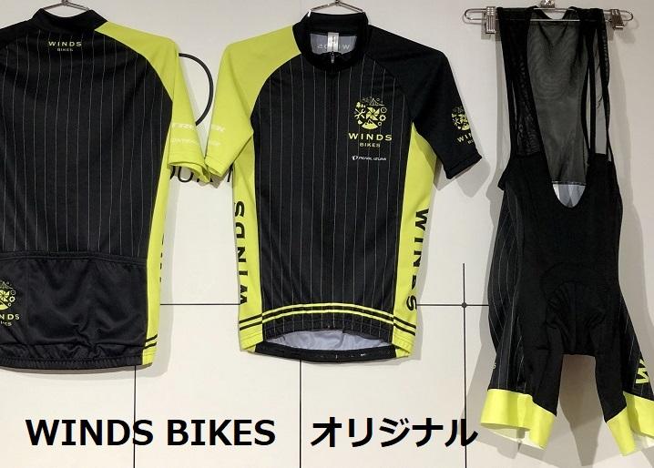 【オリジナル・春夏サイクリングウェア】持っておきたいアイテム・自転車専用ウェアで快適ライド