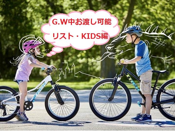 【 ゴールデンウィーク中・納車可能バイクリスト】KIDS BIKE編 2020.4.28