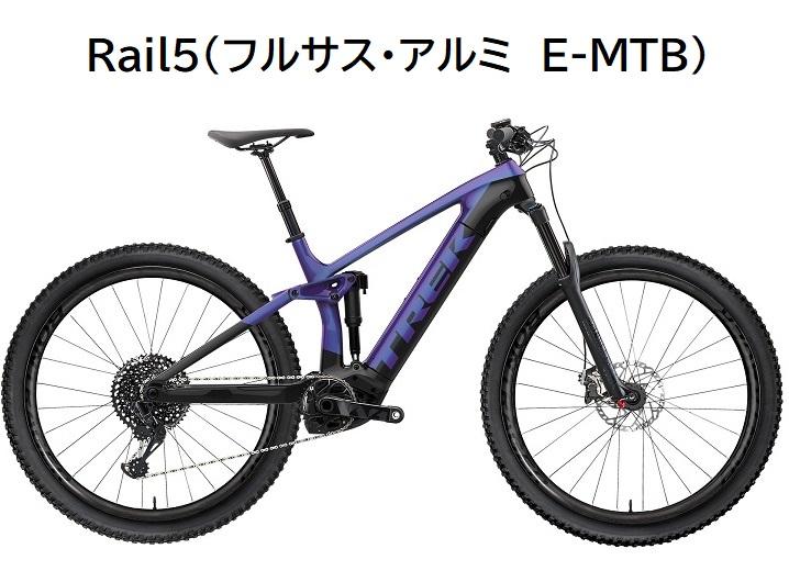 【フルサスE-MTBにアルミモデル・Rail5が登場】2021年・E-MTBご予約受付中!E-MTB全ラインナップ