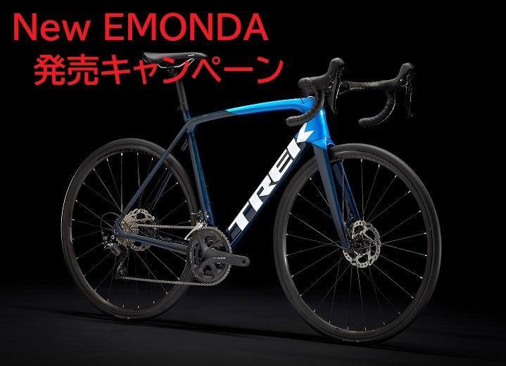 【NEW EMONDA発売記念キャンペーン】デジタルセンサーとガラスコーティングをプレゼント