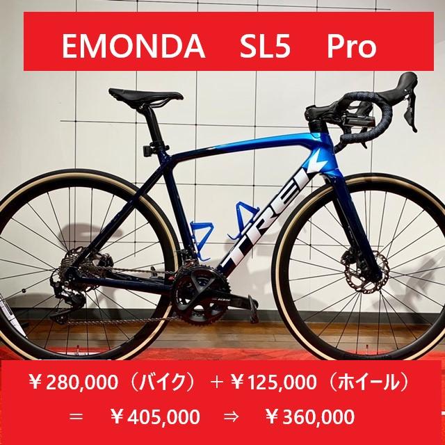 WINDS初売り!先着1名【EMONDA SL5 Pro】EMONDA SL5のカーボンホイールモデルを作りました。
