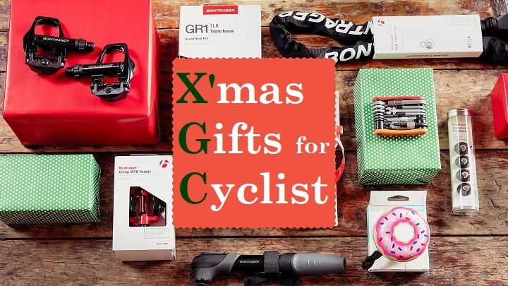【自転車乗りのクリスマスプレゼントに最適!】人気アイテムとスタッフオススメアイテムをご紹介!