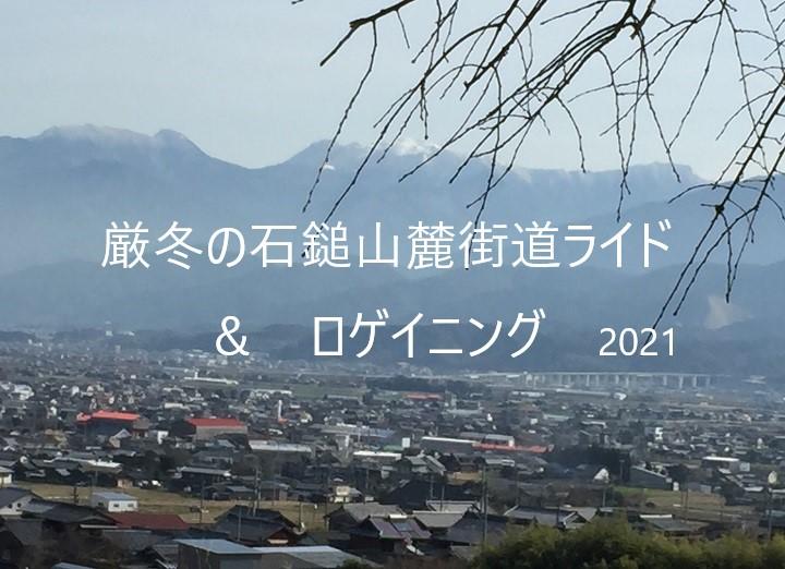 「厳冬の石鎚山麓街道ライド&ロゲイニング?!」小さな冒険シリーズ2021 第1弾 2/14