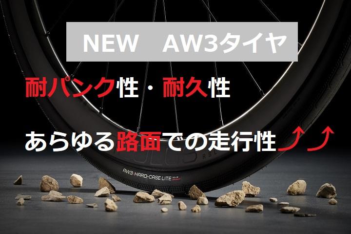 【耐パンク性78%up!AW3タイヤ】インプレッションbyスタッフ日野