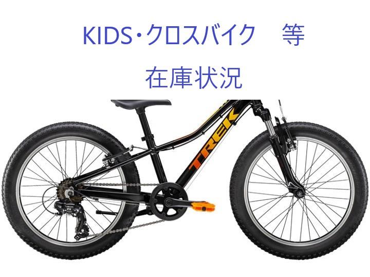 【2021年 TREKバイク在庫状況 4/26】クロスバイク/キッズ/EMONDA ALR/EMONDA SL/DOMANE/MTB