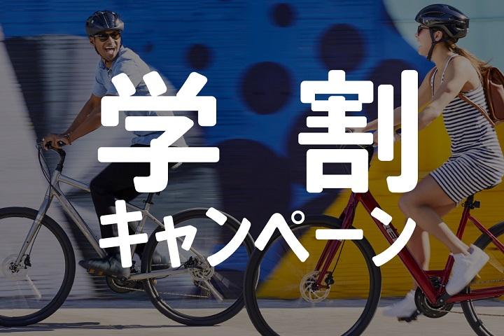 【学割キャンペーン】学生の皆さま応援プログラム!3月13日(土)~5月4日(火)