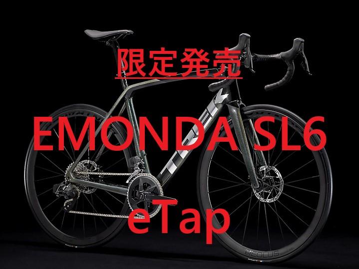 【限定発売・EMONDA SL6 eTap】ワイヤレス電動変速にpowerメーター付き!予約は4/19まで!