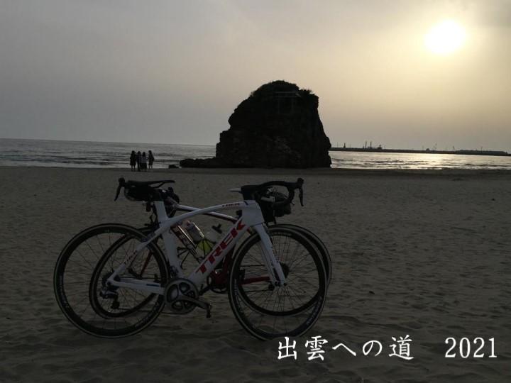 【日本海ロングライド2021開催】実施に当たっての参加条件のご案内 ※太平洋ライドは秋に延期